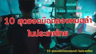 Download 10 สุดยอดมือกลองหมอลำในประเทศไทย Video