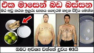 Download එක මාසෙන් බඩ බස්සන බර අඩු කරන ඉඟුරු පානය - lose weight and burn belly fat with ginger drink Video