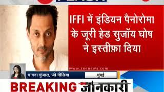 Download Jury Head of IFFI Sujoy Ghosh resigns | IFFI के जूरी हेड सुजॉय घोष का इस्तीफ़ा Video