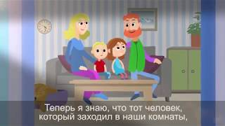 Download Tell Someone You Trust / Russian Video