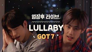 Download [엄잠후 Live] 갓세븐(GOT7) - Lullaby (Feat. 응원법) Video