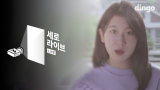 Download 백예린 - Bye Bye My Blue [세로라이브] Yerin Baek Video