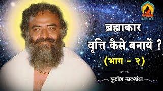Download ब्रह्माकार वृत्ति कैसे बनायें ? (भाग-2)। Rare Old Satsang । Sant Shri AsharamJi Bapu Video