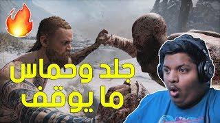 Download جلد وحماس ما يوقف ! 🔥 | God of War Video