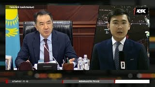 Download Бақытжан Сағынтаев Ұлттық экономика министрін қатаң сынға алды / 16.01. 2018 күнгі жаңалық Video