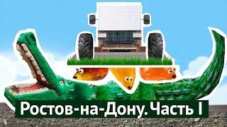 Download Ростов-на-Дону. Часть 1 Video