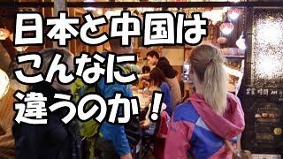 Download 衝撃!!「中国は違ったけど日本は期待通りだった!」米人気ユーチューバー初めての日本に大感動【海外の反応】 Video