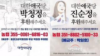 Download | 4.3보궐선거 | 출정식 후 첫유세 | 진순정 후보 | 창원시 성산구 국회의원(2019.03.21) Video