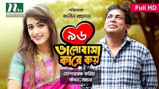 Download NTV Romantic Drama | VALOBASHA KARE KOY | EP 96 | Mosharraf Karim | Ahona | Badhon Video