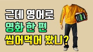 Download 6개월 만에 영어가 한국어처럼 들리기 시작했습니다 Video