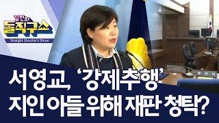 Download 서영교, '강제추행' 지인 아들 위해 재판 청탁? | 김진의 돌직구쇼 Video