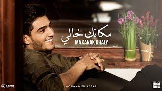 Download محمد عساف - مكانك خالي | Mohammed Assaf - Makanak Khaly Video