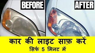 Download Clean headlights within 5 minutes || कार/बाइक की धुंधली लाइट 5 मिनिट में साफ करें Video
