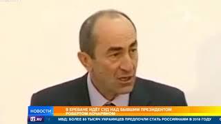 Download Пытался вернуться в политику: За что судят бывшего президента Армении Кочаряна Video