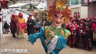 Download 馬祖日報2018/03/17影音/西坵彣大王廟恭送陳元帥回宮 Video