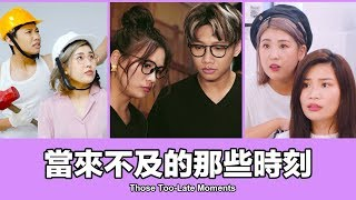 Download 這群人 TGOP │當來不及的那些時刻 Those Too-Late Moments Video