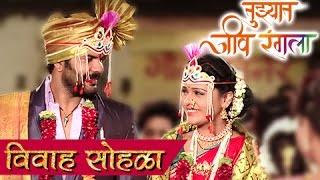 Download Tujhyat Jeev Rangala   Rana Anjali Wedding - MAHA Episode   Zee Marathi Serial Video
