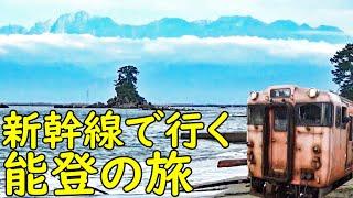 Download 【北陸1】かがやき501号で行く和倉温泉・氷見 9/23-101 Video
