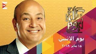 Download كل يوم - عمرو اديب - الاثنين 15 يناير 2018 - الحلقة الكاملة Video