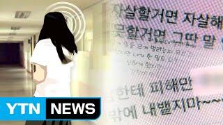 Download ″욕설·왕따 못 견뎌″...여고생 유서남기고 투신 / YTN (Yes! Top News) Video