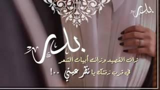 Download دعوة زفاف العروسين.. بدر ونورهـ..❥ Video
