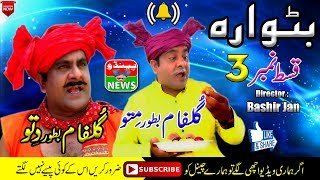 Download dittu ka Batwara 3// full funny drama /// pendu news//gulfam Video