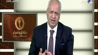 Download مصطفى بكري يوجه الشكر للرئيس السيسي لـ اهتمامه بالاحتفال بمئويةعبد الناصر Video