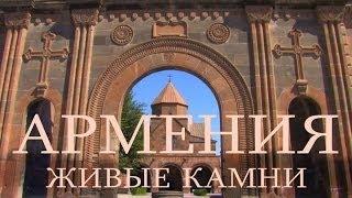 Download Армения - Живые камни (док. фильм, русский перевод) Video