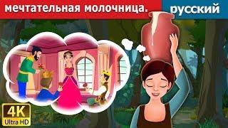 Download мечтательная молочница | Milkmaid's Dream Story in Russian | русский сказки Video