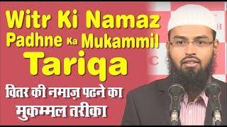 Download Witr Ki Namaz Padhe Ka Mukammil Tariqa - How To Pray Witr Salah By Adv. Faiz Syed Video