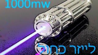 Download לייזר כחול שורף הכל !   1000mw (חזק) Video