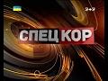 Download Спецкор - 18:30 від 08 лютого 2017 року Video