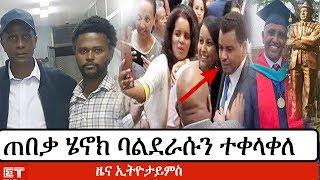 Latest Ethiopian news today May 12, 2019 - Ethiopia news today Free