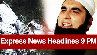 Download Express News Headlines 09:00 PM - 7 December 2016 Video