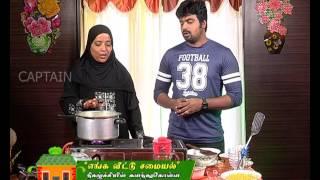 Download ENGEYUM SAMAYAL ON CAPTAIN TV   ENGA VEETU SAMAYAL   PART - 2   19.12.2016 Video