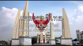 Download National Anthem: Thailand - เพลงชาติไทย Video