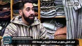 Download مصر العربية | الجلباب المغربي يتفوق على المعاطف الأوروبية في مواجهة الشتاء Video