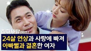 Download 24살 연상과 사랑에 빠져 아빠뻘과 결혼한 여자 [진짜사랑 리턴즈2 19-2] Video