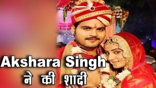 Download BHOJPURI STAR AKSHARA SINGH ने रचा ली शादी और फिर ... Video