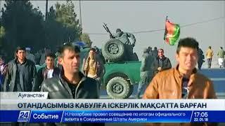 Download Ауғанстанда қаза тапқан отандасымыз Кабулға іскерлік мақсатта барған Video