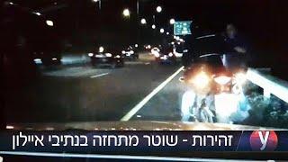 Download אולפן רכב שוטר מתחזה Video