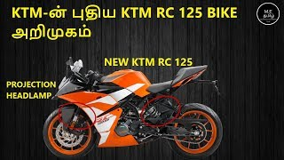 Download KTM Launched New KTM RC125 Bike In India Video