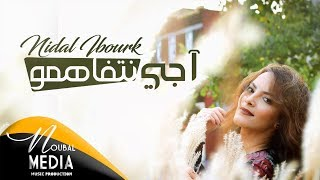 Download Nidal IBOURK - AJI NTFAHMO (Exclusive lyrics Video) | نضال إيبورك - أجي نتفاهمو Video