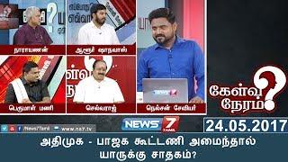 Download அதிமுக - பாஜக கூட்டணி அமைந்தால் யாருக்கு சாதகம்? | Kelvi Neram | News 7 Tamil Video