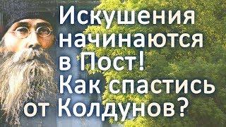 Download Искушения начинаются в Пост! Как спастись от Колдунов? - Варсонофий Оптинский Video