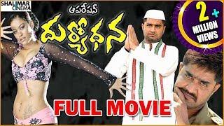 Download Operation Duryodhana Telugu Full Length Movie    Srikanth, Kalyani Video