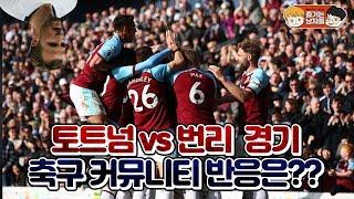Download 토트넘 패배... 토트넘 vs 번리 축구 커뮤니티 반응 Video