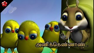 Download அணிக்கெண்ணாண்ட ★ Pupi Tamil nursery rhyme for children Video