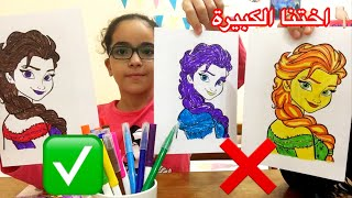 Download تحدي التلوين ب3 الوان لونت إلسا| اختنا الكبيرة طلعت معانا😲 |3 markers challenge|sisters time Video
