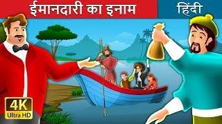 Download इमानदारी का इनाम | बच्चों की हिंदी कहानियाँ | Kahani | Hindi Fairy Tales Video